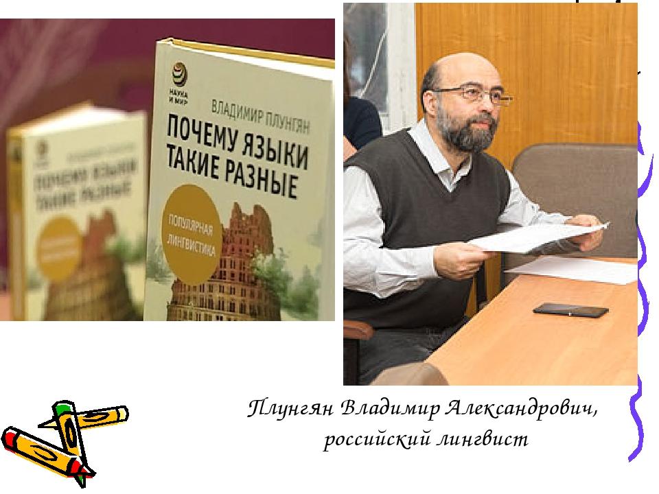 Плунгян Владимир Александрович, российский лингвист