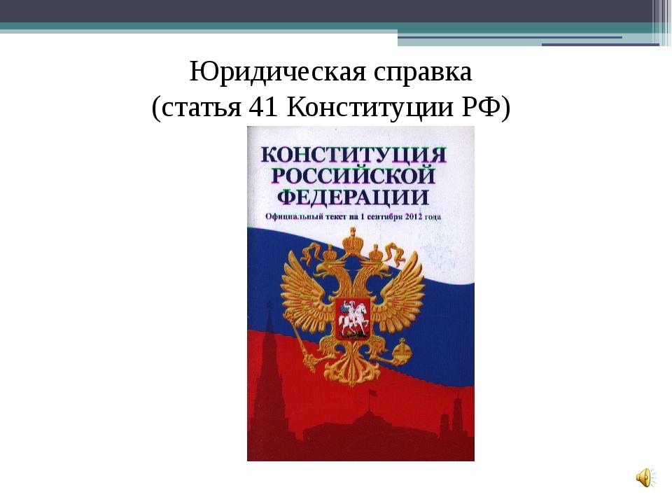 Юридическая справка (статья 41 Конституции РФ)