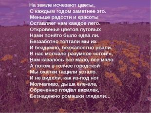 На земле исчезают цветы, С каждым годом заметнее это. Меньше радости и кр