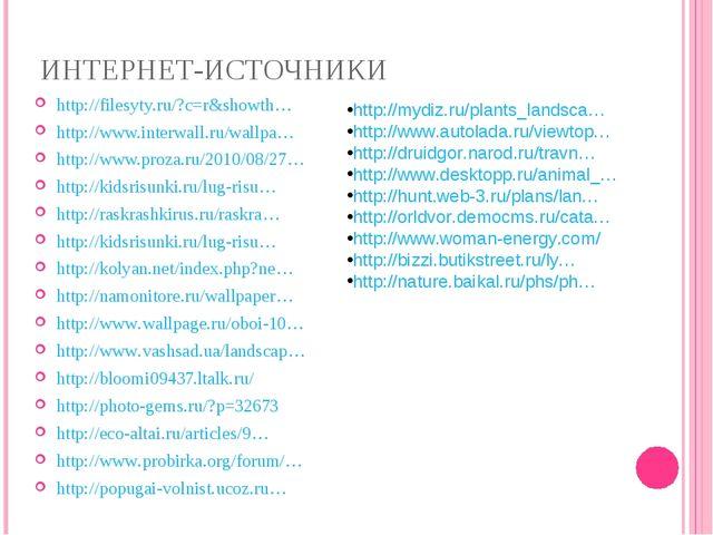 ИНТЕРНЕТ-ИСТОЧНИКИ http://filesyty.ru/?c=r&showth… http://www.interwall.ru/wa...