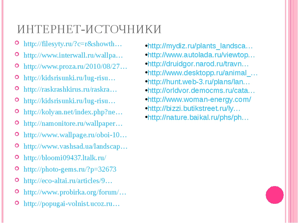 ИНТЕРНЕТ-ИСТОЧНИКИ http://filesyty.ru/?c=r&showth… http://www.interwall.ru/wa...