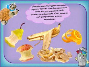 Пищевые отходы (шкурки, очистки, огрызки) даже полезны для природной среды,