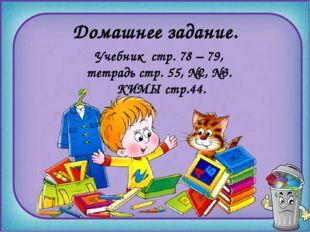 Учебник стр. 78 – 79, тетрадь стр. 55, №2, №3. КИМЫ стр.44. Домашнее задание.
