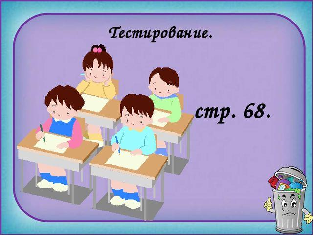 Тестирование. стр. 68.