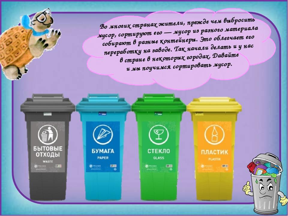 Сценарий мероприятия о мусоре