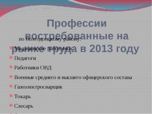 Профессии востребованные на рынке труда в 2013 году по Волгодонскому району: