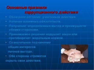 Основные признаки коррупционного действия Обоюдное согласие участников действ