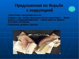 Предложения по борьбе с коррупцией - Ужесточить законодательство - Сделать та