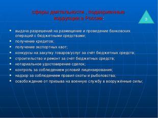 сферы деятельности , подверженные коррупции в России: выдача разрешений на ра