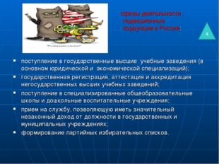 сферы деятельности , подверженные коррупции в России: поступление в государс