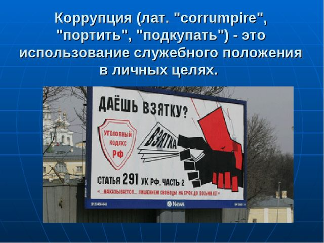 """Коррупция (лат. """"corrumpire"""", """"портить"""", """"подкупать"""") - это использование слу..."""