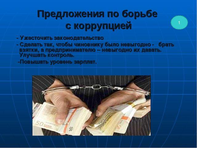 Предложения по борьбе с коррупцией - Ужесточить законодательство - Сделать та...