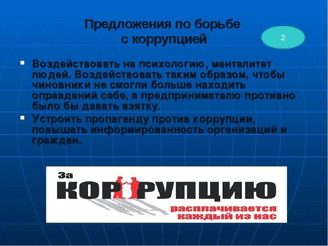 Предложения по борьбе с коррупцией Воздействовать на психологию, менталитет л...