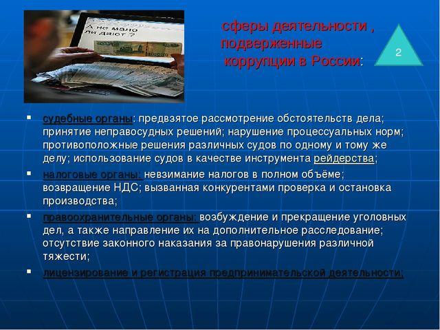 сферы деятельности , подверженные коррупции в России: судебные органы: предв...