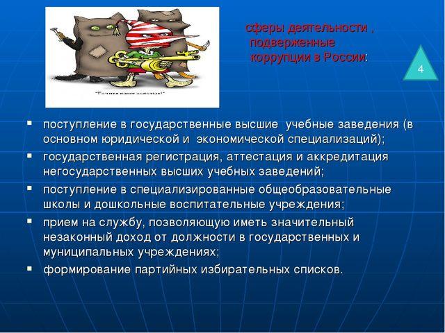 сферы деятельности , подверженные коррупции в России: поступление в государс...