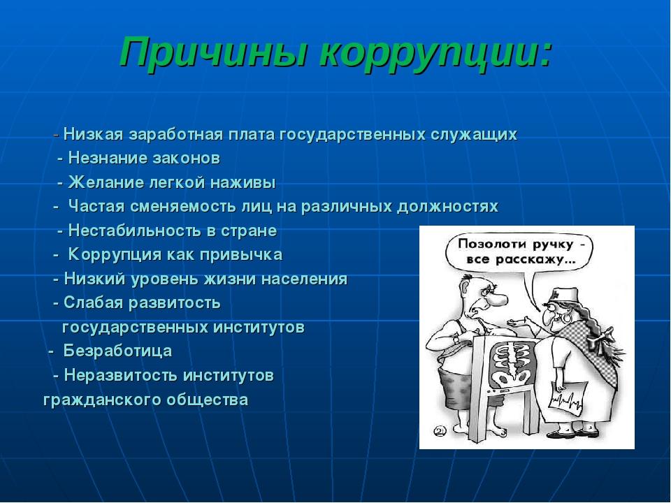 Причины коррупции: - Низкая заработная плата государственных служащих - Не...