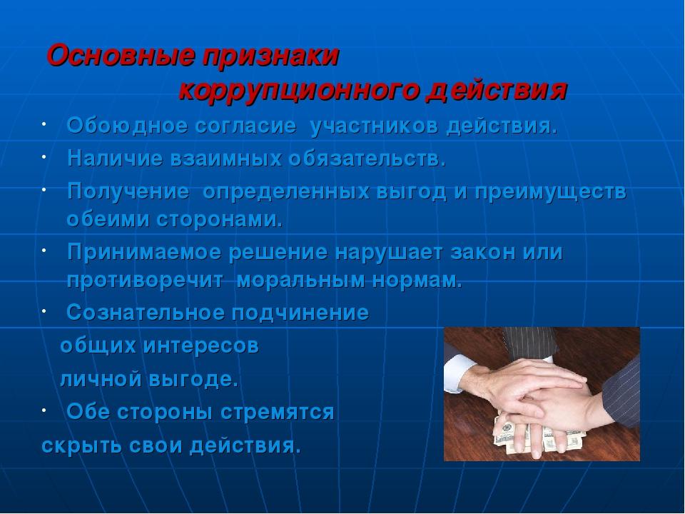 Основные признаки коррупционного действия Обоюдное согласие участников действ...