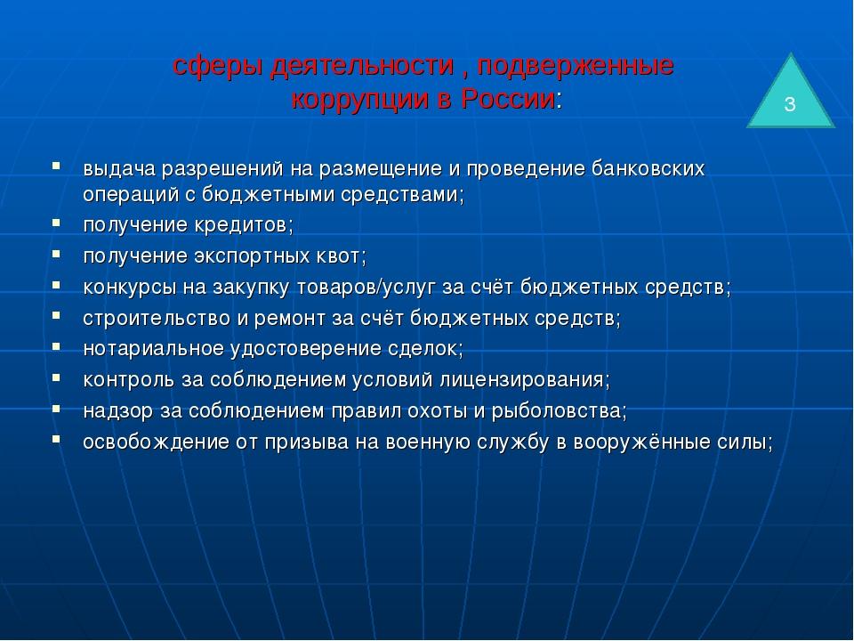 сферы деятельности , подверженные коррупции в России: выдача разрешений на ра...