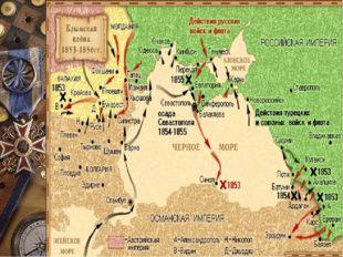 Парижский мир 1856 год 1. Потери России: Южная Бессарабия отходила к Молдавии