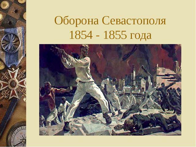 Из «Воспоминаний о Севастополе» В. Зарубаева Ружья у нас были гладкоствольные...