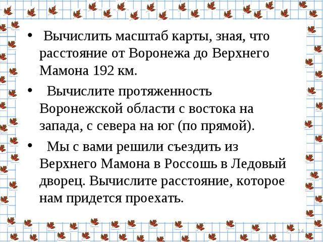Вычислить масштаб карты, зная, что расстояние от Воронежа до Верхнего Мамона...