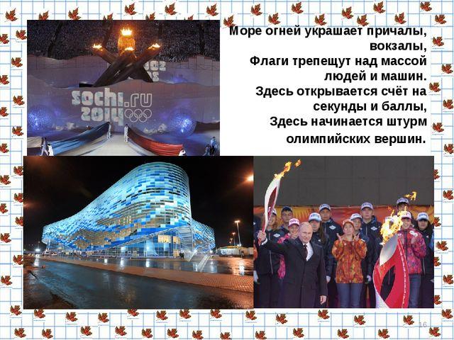 Море огней украшает причалы, вокзалы, Флаги трепещут над массой людей и маши...