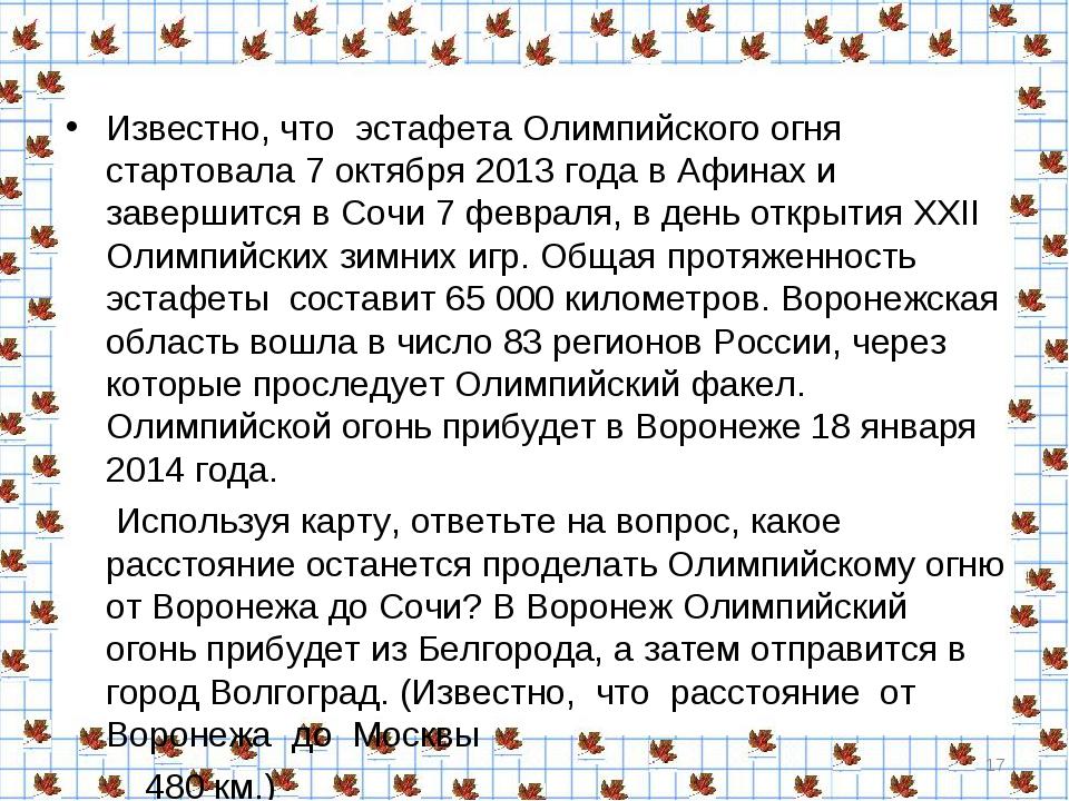 Известно, что эстафета Олимпийского огня стартовала 7 октября 2013 года в Аф...