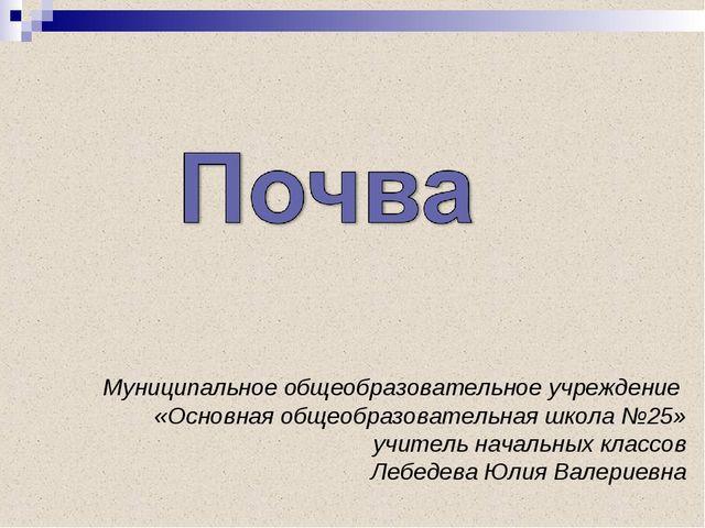Муниципальное общеобразовательное учреждение «Основная общеобразовательная ш...