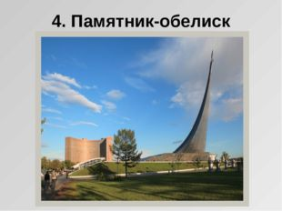 4. Памятник-обелиск «Покорителям космоса» —Москва