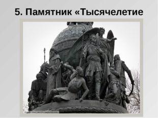 5. Памятник «Тысячелетие России» —Великий Новгород