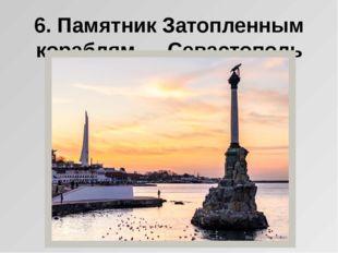 6.Памятник Затопленным кораблям— Севастополь