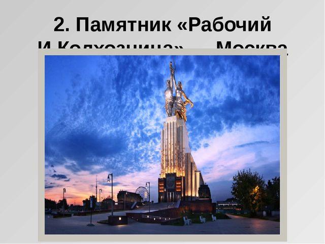 2. Памятник «Рабочий ИКолхозница» —Москва