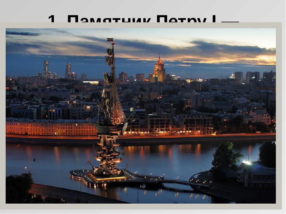 1. Памятник Петру I— Москва