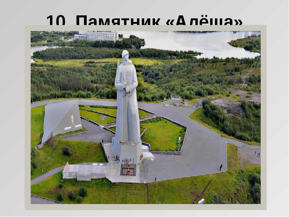 10. Памятник «Алёша»