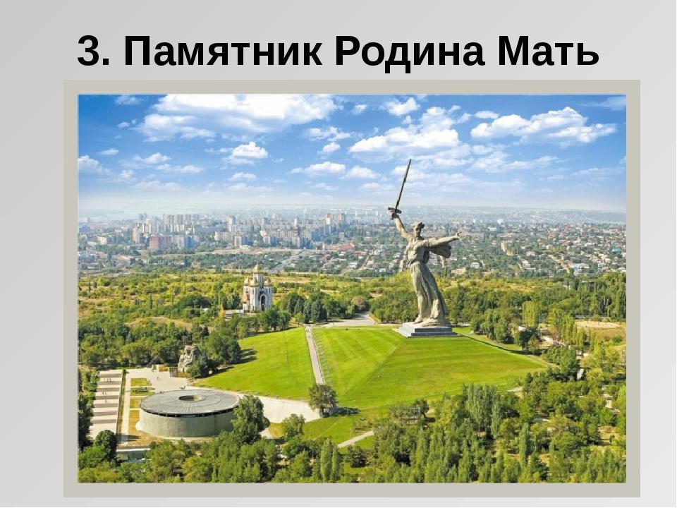3. Памятник Родина Мать Зовет— Волгоград