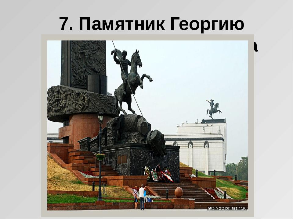 7. Памятник Георгию Победоносцу— Москва