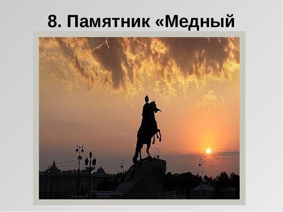 8. Памятник «Медный Всадник» —Санкт-Петербург