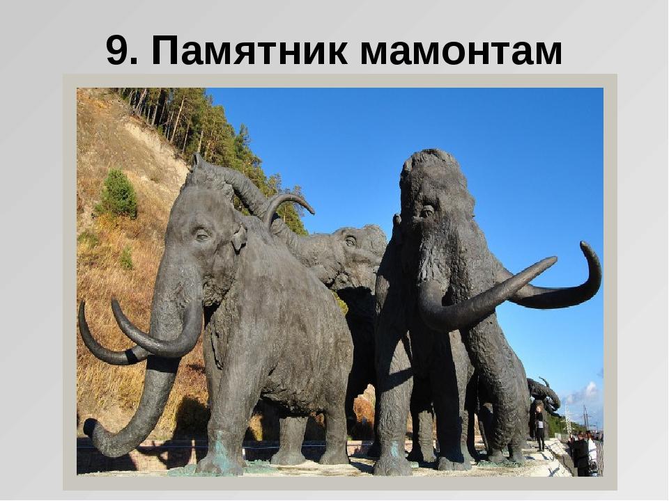 9.Памятник мамонтам вХанты Мансийске