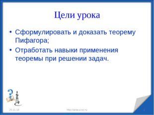 Цели урока Сформулировать и доказать теорему Пифагора; Отработать навыки прим