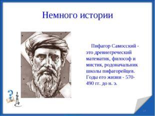 Пифагор Самосский - это древнегреческий математик, философ и мистик, родонач