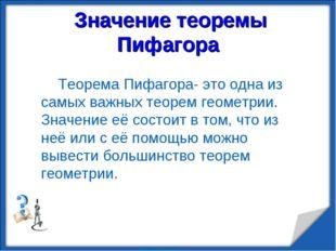 Значение теоремы Пифагора Теорема Пифагора- это одна из самых важных теорем