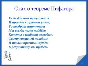 Стих о теореме Пифагора Если дан нам треугольник И притом с прямым углом, То