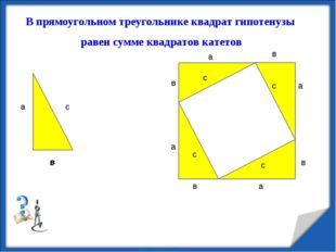 а с в с с с с в в в в а а а а В прямоугольном треугольнике квадрат гипотенузы