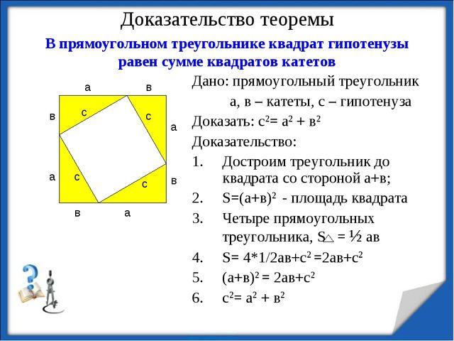 Доказательство теоремы Дано: прямоугольный треугольник а, в – катеты, с – ги...