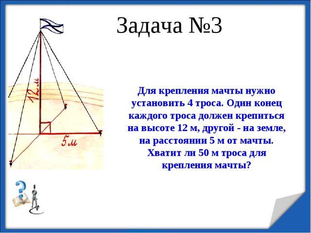 Задача №3 Для крепления мачты нужно установить 4 троса. Один конец каждого тр...