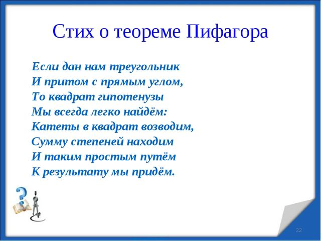 Стих о теореме Пифагора Если дан нам треугольник И притом с прямым углом, То...
