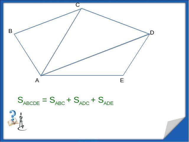 A B C D E SABCDE = SABC + SADC + SADE