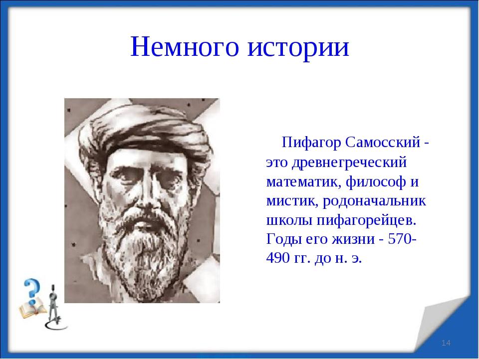Пифагор Самосский - это древнегреческий математик, философ и мистик, родонач...