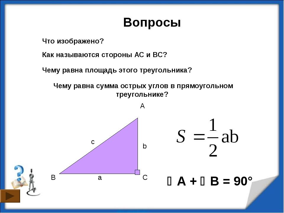 Что изображено? Вопросы Чему равна сумма острых углов в прямоугольном треугол...