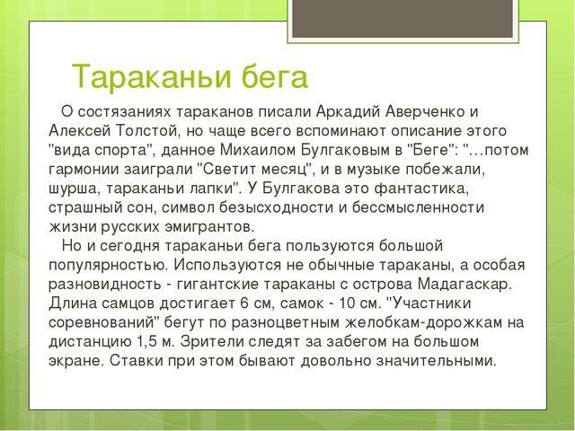 Тараканьи бега О состязаниях тараканов писали Аркадий Аверченко и Алексей Тол...